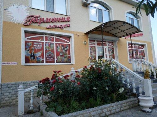 Работающий круглогодичный семейный бизнес в Мирном. Цена 50000 000 руб. Александр +7978 7135920