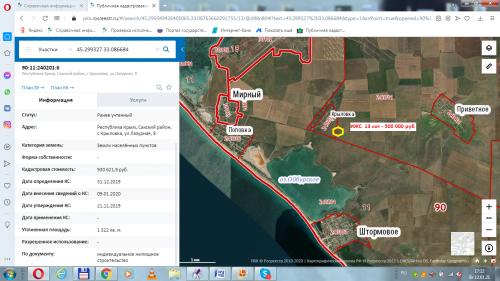 Участок ИЖС Крыловка ул. Лазурная Цена 500 000 руб.